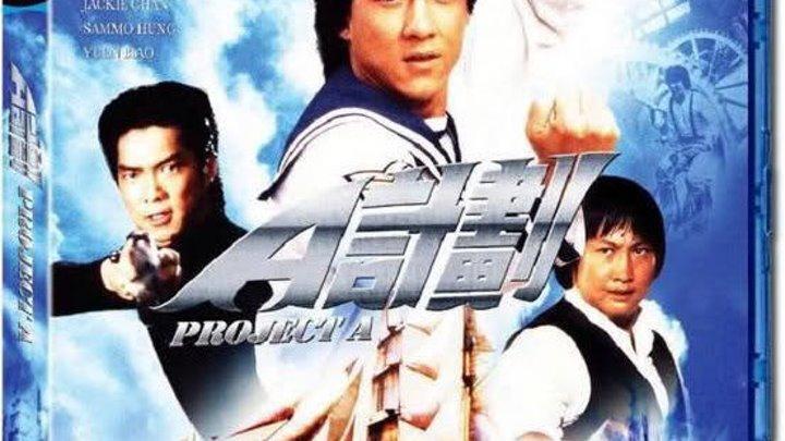 """Проект """"А"""" 2 (HD 高清)"""