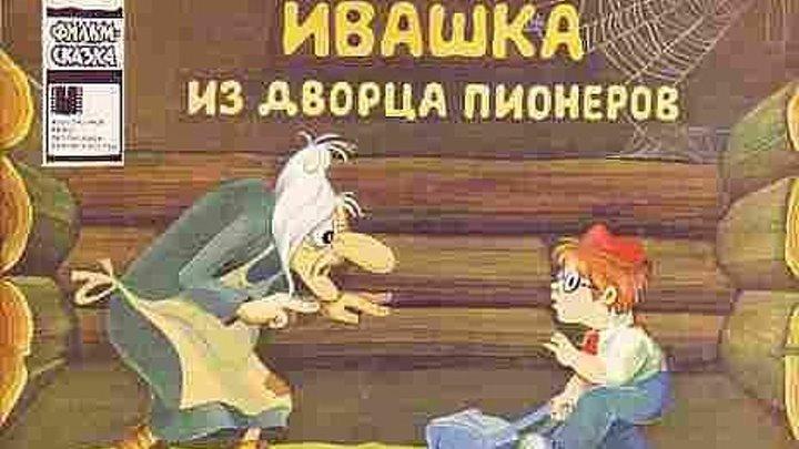 """МУЛЬТИК """" ИВАШКА ИЗ ДВОРЦА ПИОНЕРОВ """"."""