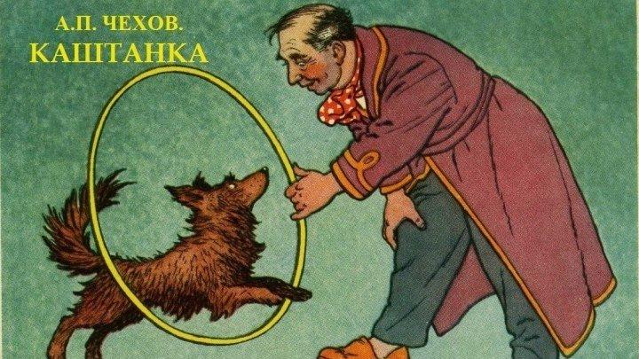 """МУЛЬТФИЛЬМ по рассказу А.П. Чехова """" Каштанка """"."""