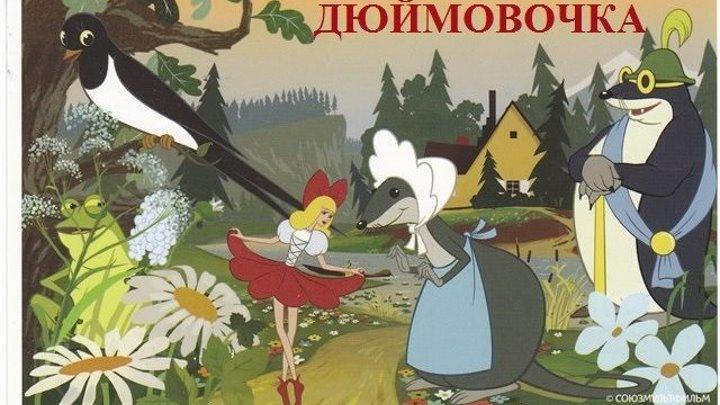 """МУЛЬТФИЛЬМ ПО СКАЗКЕ Г.Х. АНДЕРСЕНА """" ДЮЙМОВОЧКА """"."""