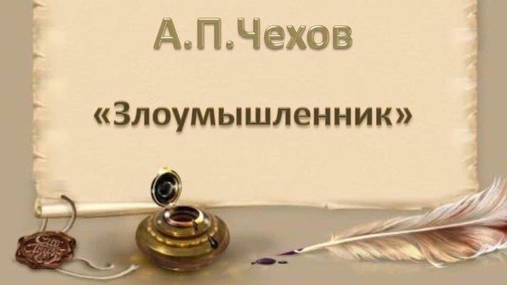 """7 КЛ. ЛИТЕРАТУРА. ВИДЕОФИЛЬМ . А.П ЧЕХОВ """" ЗЛОУМЫШЛЕННИК """"."""