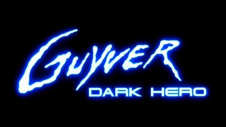 Гайвер 2 👽 Темный герой / Guyver Dark Hero (1994) Режиссерская версия / Фантастика, Боевик