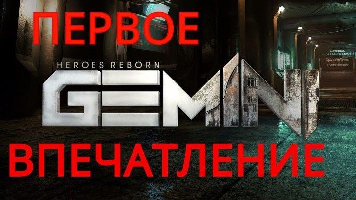 Gemini - Heroes Reborn/ Близнецы.