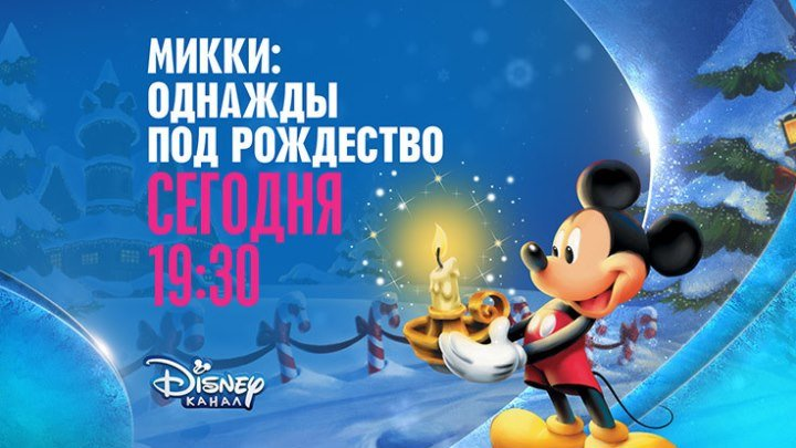 «Микки: Однажды под Рождество» на Канале Disney!