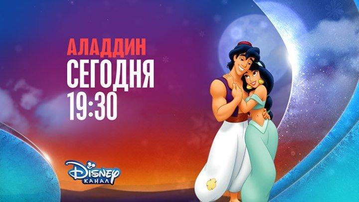"""Аладдин"" на Канале Disney!"