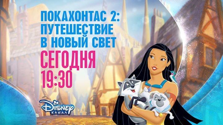 """""""Покахонтас 2: Путешествие в Новый свет"""" на Канале Disney!"""