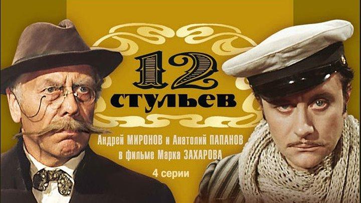 """""""12 стульев"""" _ (1976) Комедия. Серии 1-4."""