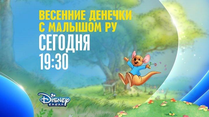 """""""Весенние денечки с малышом Ру"""" на Канале Disney!"""