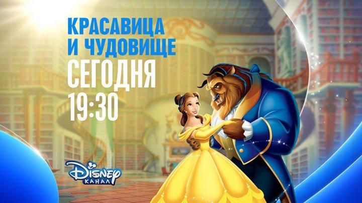 """Красавица и чудовище"" на Канале Disney!"