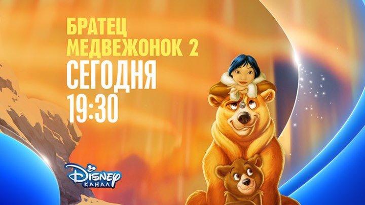 """""""Братец медвежонок-2"""" на Канале Disney!"""