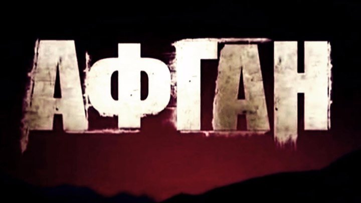 Афган (ДОКУМЕНТАЛЬНЫЙ) фильм (2014) HD.