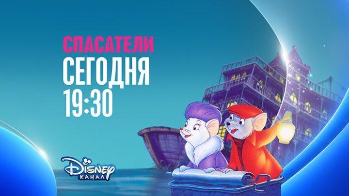 """Спасатели"" на Канале Disney!"