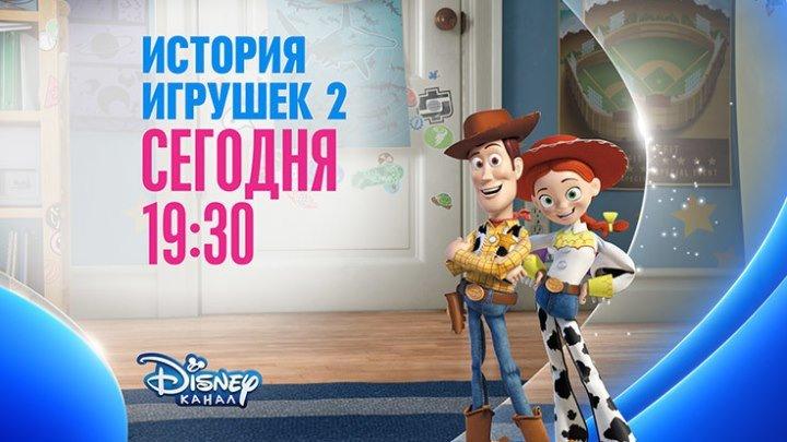 """""""История игрушек 2"""" на Канале Disney!"""