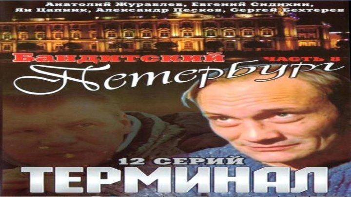 8ч-ТЕРМИНАЛ-9с.