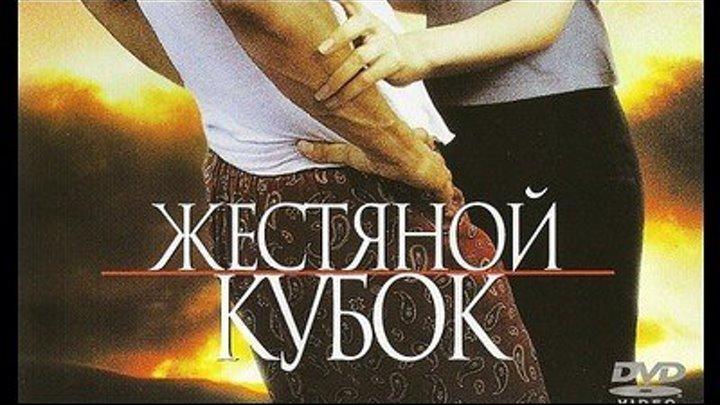 Жестяной кубок 1996 Канал Кевин Костнер