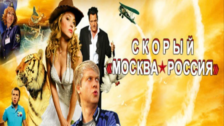 Скорый « Москва - Россия »