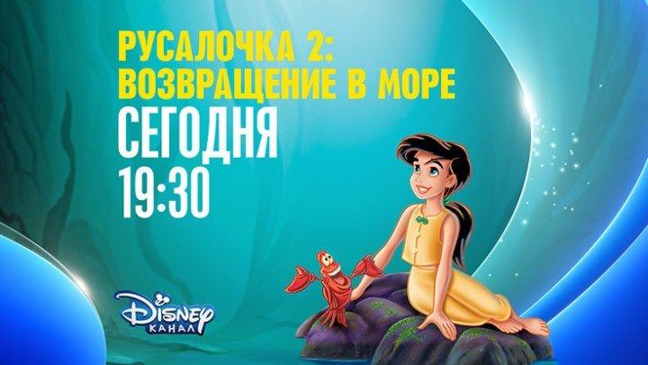 """""""Русалочка 2: Возвращение в море"""" на Канале Disney!"""