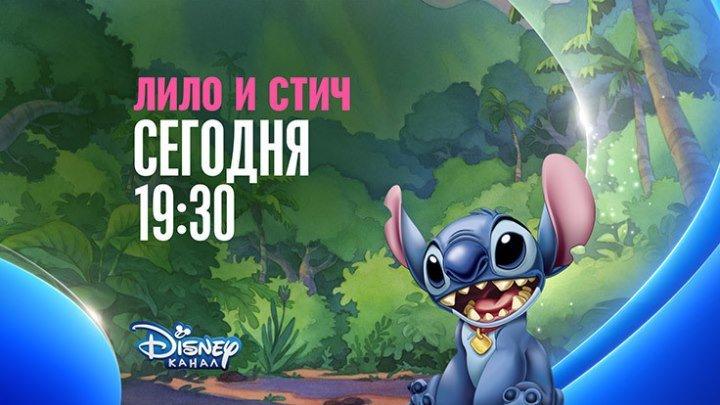 """""""Лило и Стич"""" на Канале Disney!"""