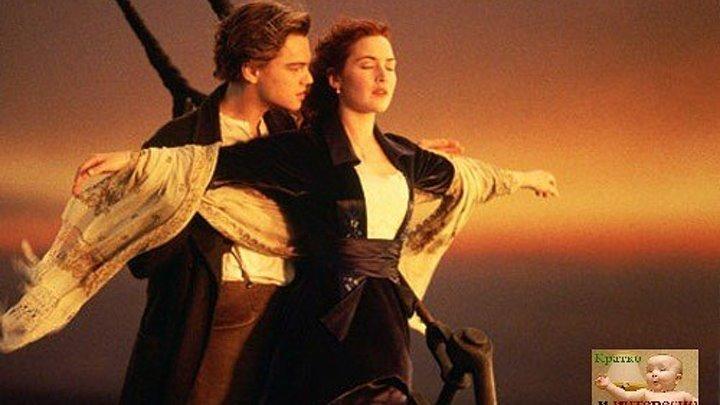 «Титаник» — фильм-катастрофа 1997 года, снятый режиссёром Джеймсом Кэмероном, в котором показана гибель легендарного лайнера «Титаник». Главные роли в фильме исполнили Кейт Уинслет и Леонардо Ди Каприо.
