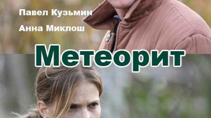 Метеорит. 2016. фантастика, детектив, мистика. Россия.
