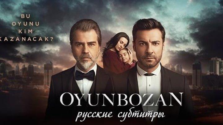 """4 серия_""""Портящий игру"""" (рус.субтитры)"""
