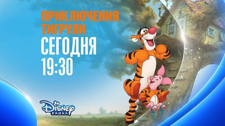 """Приключения Тигрули"" на Канале Disney!"