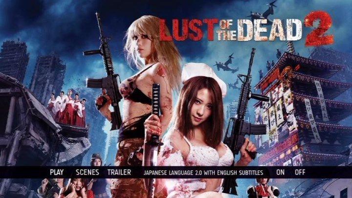 Зомби-насильники: Похоть мертвецов 2 (Япония 2013) Ужасы +18