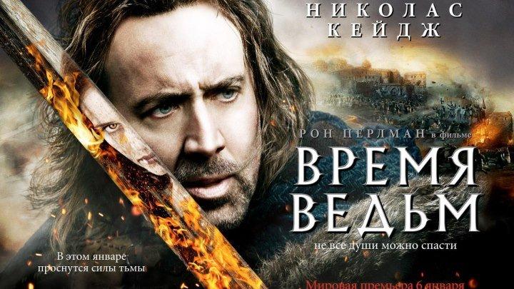 Время ведьм (2010) BDRip(1080p) Николас Кейдж, ужасы, боевик