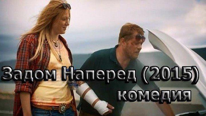 KinoRay.Bakk.(2015) комедия