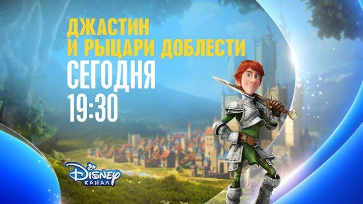 """Джастин и рыцари доблести"" на Канале Disney!"