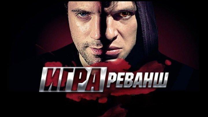 ИГPA 2: PEBAHШ 1 серия 2016 (ПОСМОТРЕЛ - ПОСТАВЬ КЛАСС)