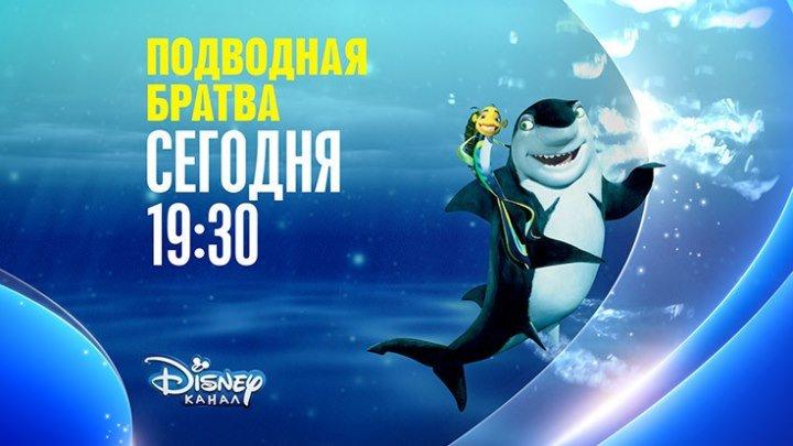"""""""Подводная братва"""" на Канале Disney!"""