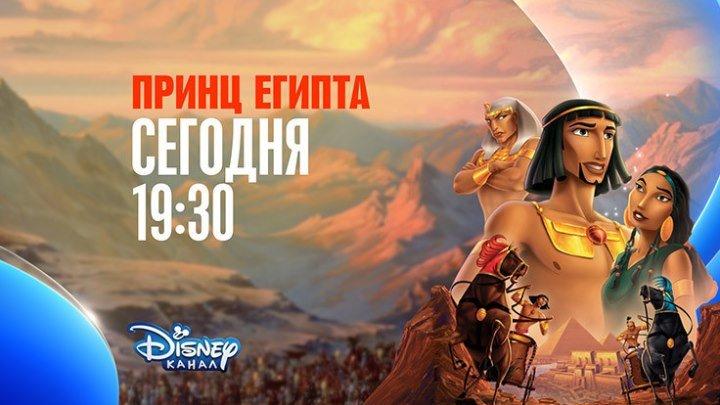 """""""Принц Египта"""" на Канале Disney!"""