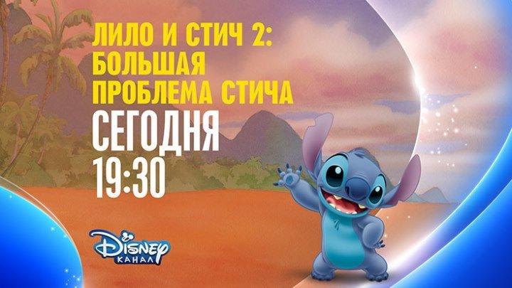 """Лило и Стич 2: Большая проблема Стича"" на Канале Disney!"
