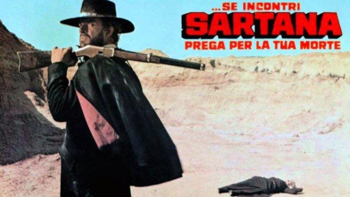Если встретился с Сартаной, молись о смерти ⁄ 1968 ⁄ Джанни Гарко
