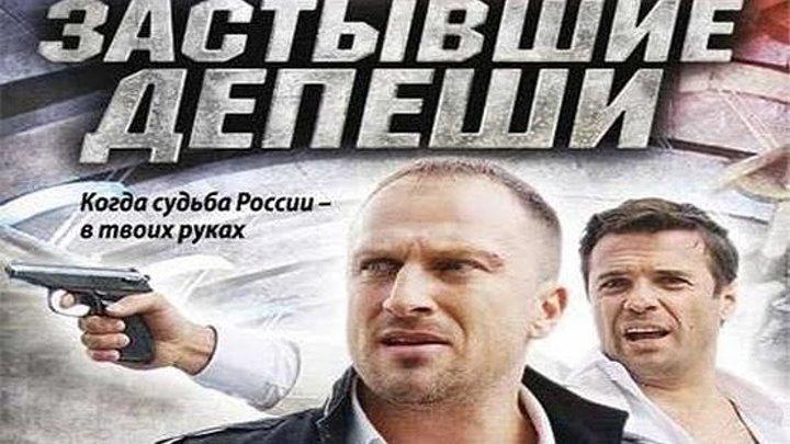 Застывшие депеши (Предатель) 1,2,3,4,5,6,7,8 серия Боевик