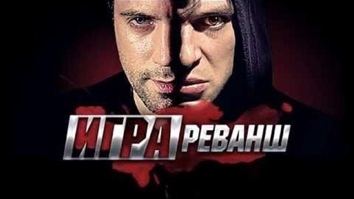 Игра. Реванш 2 Сезон 20 Серия«Последний удар»