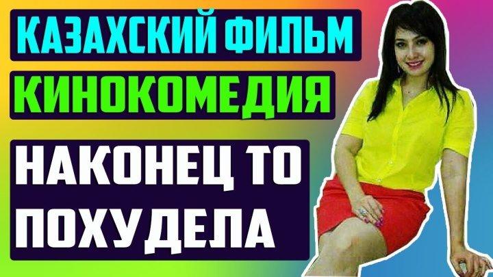 КИНОКОМЕДИЯ Казахские Фильмы ⁄ Наконец то Похудела ⁄ новинка 2016