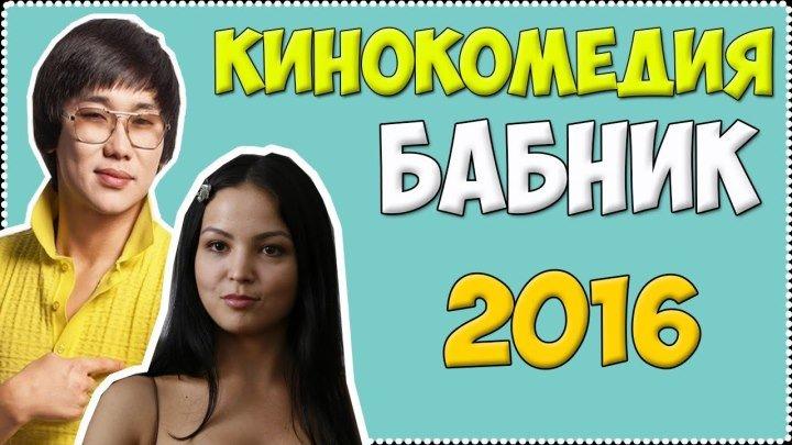 "Казахский Комедия Новинка На русском 2016 "" БАБНИК"" / HD"