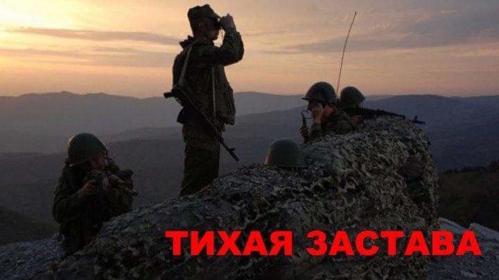 ТИХАЯ ЗАСТАВА 2011 (16+)