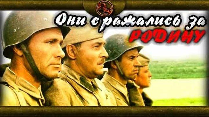 """""""Они Сражались За Родину"""" 1975г. HD"""