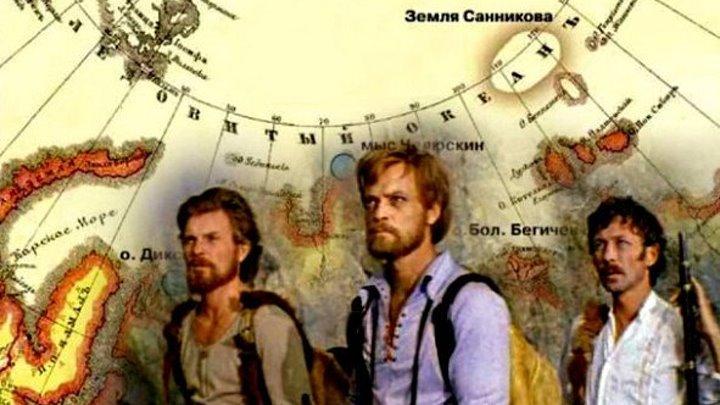 """""""Земля Санникова"""" (1973) ULTRA FULL HD"""