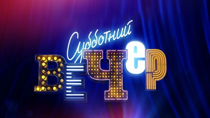 Субботний вечер. 08. 10. 2016г. «ВГТРК - РОССИЯ»