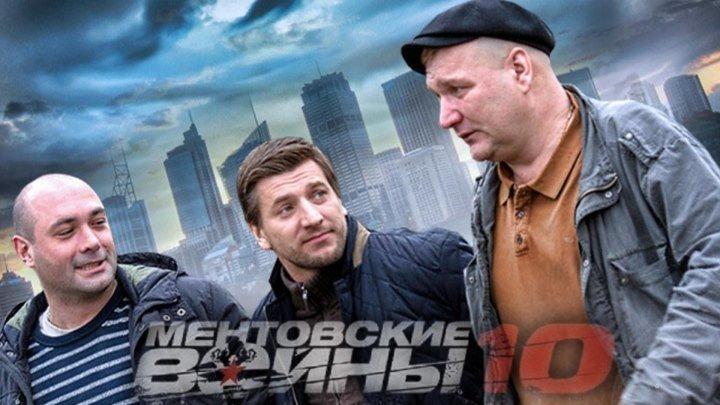 MEHTOBCKИE BOЙHЫ 10 сезон 3 и 4 cepии 2OI6
