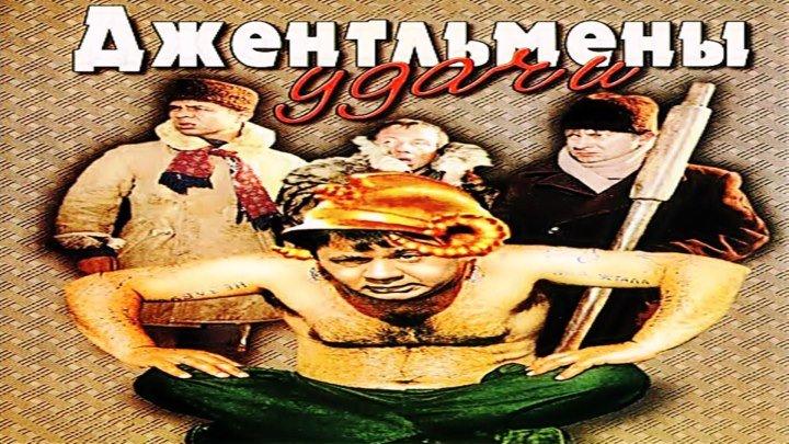 Джентльмены Удачи. (1971)