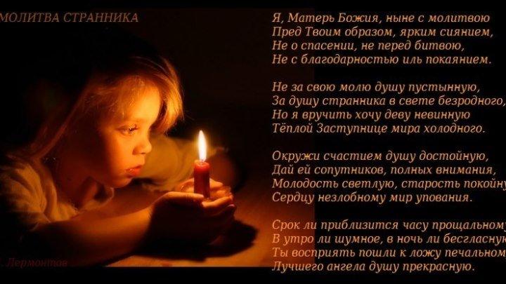 """РОМАНС НА СТИХИ М.Ю. ЛЕРМОНТОВА """" МОЛИТВА""""."""