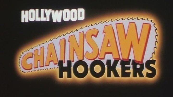 Голливудские шлюхи с бензопилами (1988 HD) 18+ Комедия, Фильм ужасов, Детектив