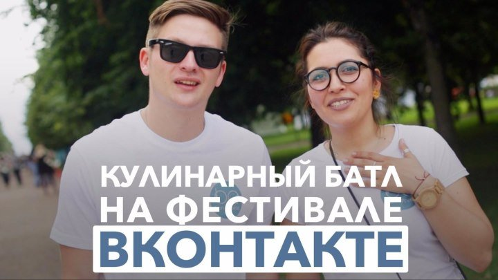 Кулинарный батл на Фестивале Вконтакте [Рецепты Bon Appetit]