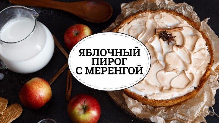 Яблочный пирог с меренгой [sweet & flour]