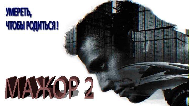 MAЖOP 2 ceзон 3 cepия 2OI6